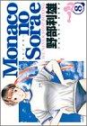 Monacoの空へ 8 (ヤングジャンプコミックス)