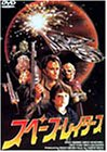 スペース・レイダース [DVD]
