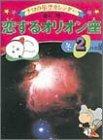 恋するオリオン座―冬・2月の星 (チロの星空カレンダー)