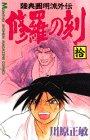 修羅の刻(10) (月刊マガジンコミックス)