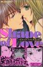 Shape of Love / 栄羽弥 のシリーズ情報を見る