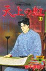 天上の虹―持統天皇物語 (14) (講談社コミックスミミ (451巻))