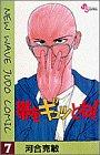 帯をギュッとね!―New wave judo comic (7) (少年サンデーコミックス)