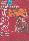 魁!!男塾 6 (集英社文庫―コミック版)