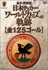 日本サッカー ワールドカップへの軌跡(全125ゴール)