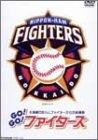 北海道日本ハムファイターズ公式応援歌 『Go!Go!ファイターズ!』