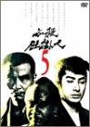 必殺仕掛人 VOL.5[DVD]