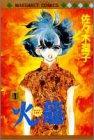 火龍 1 (マーガレットコミックス)