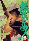 無限の住人(12) (アフタヌーンKC (268))