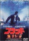 フラッド [DVD]