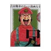 吉田戦車のゲーム漫画大全 (兄) (ビームコミックス)