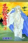 王都妖(あやかし)奇譚 (7) (Princess comics)