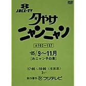 夕やけニャンニャン おニャン子白書(1985年9~11月) [DVD]