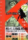 スーパードクターK(22)<完> (講談社漫画文庫)