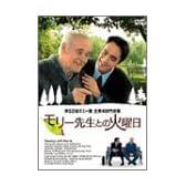 モリー先生との火曜日 [DVD]