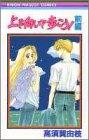 上を向いて歩こう! (前編) (りぼんマスコットコミックス (859))