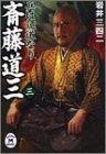 斎藤道三—兵は詭道なり (3) (学研M文庫)