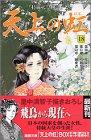 天上の虹―持統天皇物語 (18) (講談社コミックスキス (367巻))