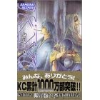 SAMURAI DEEPER KYO(27) (講談社コミックス)