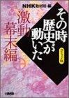 NHKその時歴史が動いた―コミック版 (激動幕末編) (ホーム社漫画文庫)