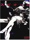 スピオーネ [DVD] 北野義則ヨーロッパ映画ソムリエ・1926年から1930年までのベスト10