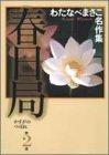 春日局 (第2巻) (わたなべまさこ名作集)