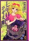 七年目のかぞえ唄 (講談社漫画文庫)