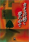 img - for In a dream that spun Chaos (Shogakukan Novel) (1997) ISBN: 4094020810 [Japanese Import] book / textbook / text book