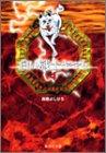 白い戦士ヤマト 4 (集英社文庫―コミック版)