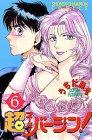 超(スーパー)バージン 6 (6) (少年チャンピオン・コミックス)