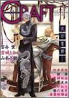 Craft―Original comic anthology (Vol.20)