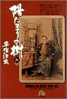 陽だまりの樹 (8) (小学館文庫)