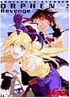 魔術士オーフェンRevenge(2) [DVD]