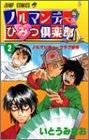 ノルマンディーひみつ倶楽部 2 (ジャンプコミックス)