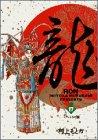 竜(RON) (17) (ビッグコミックス)