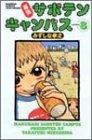 幕張サボテンキャンパス (8) (Bamboo comics)