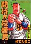 闘将!!拉麺男 3 (ジャンプコミックスセレクション)