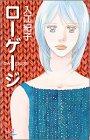 ローゲージ / 入江 紀子 のシリーズ情報を見る