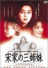 宋家の三姉妹 [DVD]