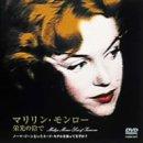 マリリン・モンロー 栄光の陰で ~ノーマ・ジーンというヌード・モデルを知ってますか?~ [DVD]