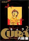 CURA 2 (アクションコミックス)