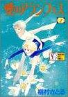 愛のアランフェス 2 (2)