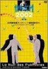 世界のCMフェスティバル2002 第1部 [DVD]