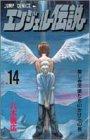エンジェル伝説 14 美しき天使たちのかけらの巻 (ジャンプコミックス)