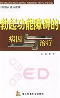 Erectile dysfunction causes and treatment(Chinese Edition)