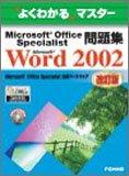 Microsoft Office Specialist問題集Microsoft Word 2002 (よくわかるマスター)