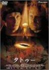 タトゥー [DVD]