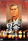黄金の日日 完全版 第七巻 [DVD]