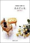 岩館真理子自選集 (3) えんじぇる   集英社文庫—コミック版