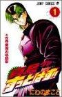 真島クンすっとばす 1 (ジャンプコミックス)